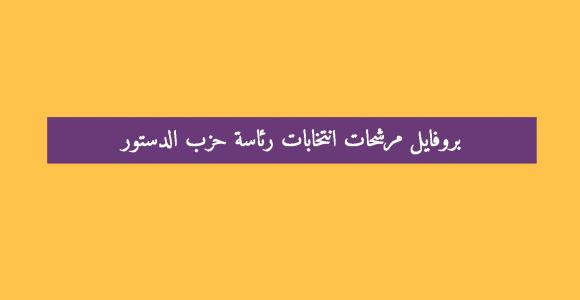 بروفايل مرشحات انتخابات رئاسة حزب الدستور
