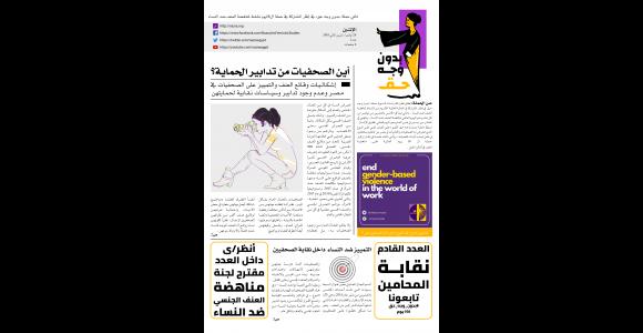 أين الصحفيات من تدابير الحماية؟: إشكاليات وقائع العنف والتمييز على الصحفيات في مصر وعدم وجود تدابير وسياسات نقابية لحمايتهن