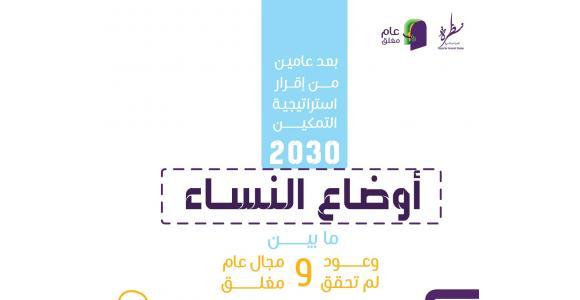 بعد عامين من إقرار استراتيجية التمكين 2030