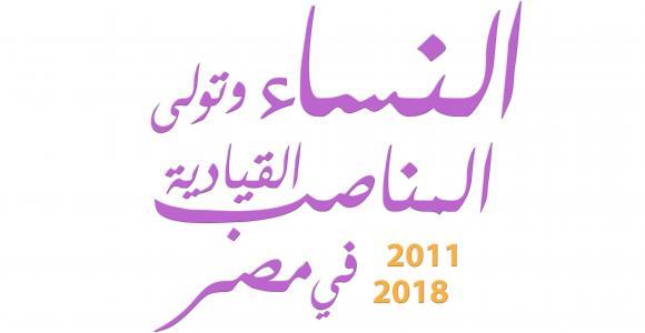 موجة حرة: النساء وتولي المناصب القيادية في مصر