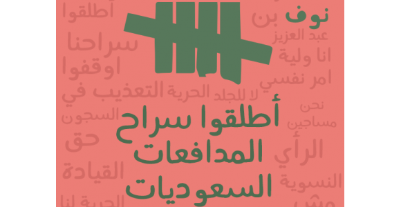 Launching Statement: Unchain Saudi WHRDs