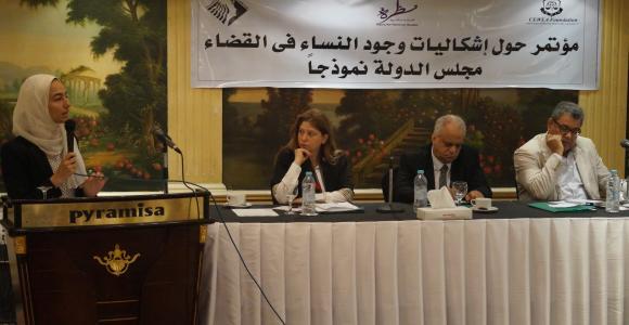التوصيات الصادرة من مؤتمر حول إشكاليات وجود النساء في القضاء - مجلس الدولة نموذجاً