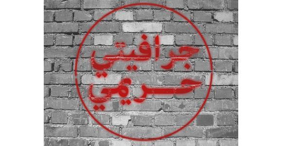 حملة جرافيتى حريمى فى المحلة الكبرى يوم عيد العمال