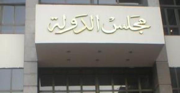 تقرير مفوضى الدستورية العليا: امكانية تعيين المرأة قاضية بمجلس الدولة