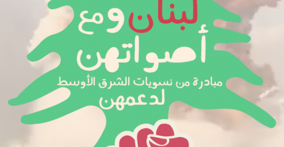 Initiative by Feminists of the Middle East in Support of the Feminists of Lebanon