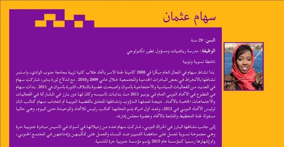 بروفايل | سهام عثمان