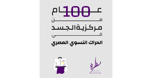 """مئة عام من مركزية الجسد في الحراك النسوي المصري:  تطور سؤال """"الجسد"""" بين 1919 و 2019"""