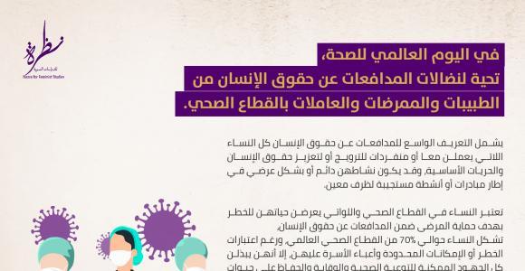 تحية لنضالات المدافعات عن حقوق الإنسان من الطبيبات والممرضات والعاملات بالقطاع الصحي