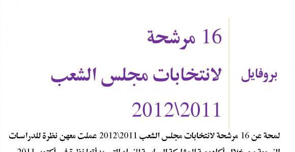 بروفايل | 16 مرشحة لانتخابات مجلس الشعب 2011\2012