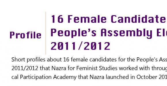 Profile | 16 Female Candidates for the People's Assembly Elections 2011/2012