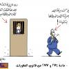 """حملة """"قانون نشاز"""" لمناهضة العنف المقنن ضد النساء"""