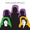 إعلان مدرسة الكادر السياسي للنساء